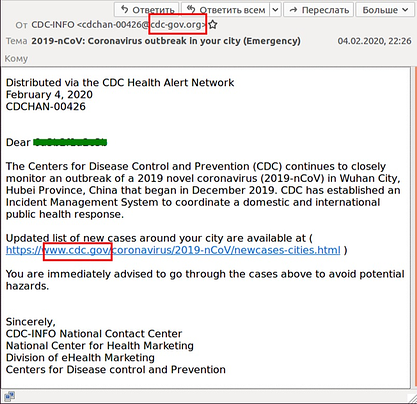 CDC hoax email image
